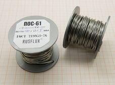 Припой Rusflux ПОС61 1.5мм (100г) купить по низкой цене за 3 045 тнг.